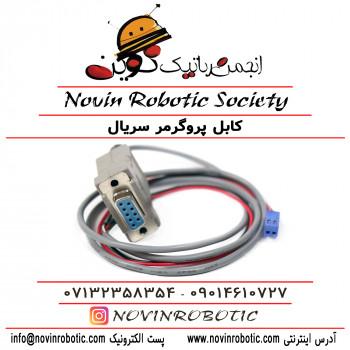 کابل پروگرمر سریال